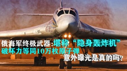 俄另类隐身轰炸机:破坏力等同10万原子弹