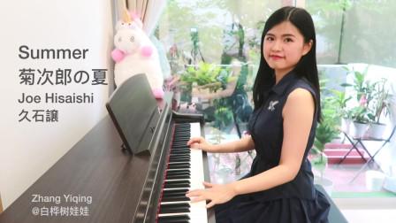 久石让《菊次郎的夏天》钢琴演奏,爷青回!