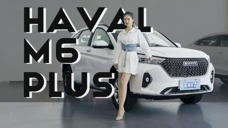7万级SUV要啥有啥?哈弗M6 PLUS应该买哪款?