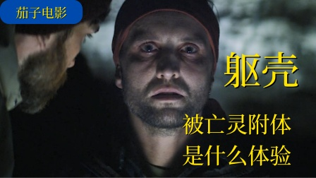 男子意外被亡灵附体后,竟能看见诡异世界,经典惊悚电影02