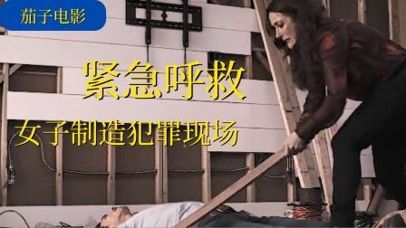 紧急呼救:女子为谋杀癫痫亲夫,竟然伪造触电现场02