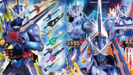 圣刃最强形态,刃王剑十圣刃,假面骑士圣刃6月完整杂志图