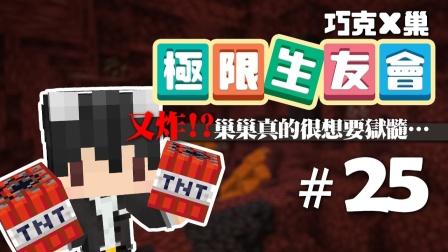 【巧克x巢】极限生友会#25 - 为了雪耻再次进入地狱炸狱髓