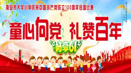 六年一班《今天是你的生日,中国》--南安市大宇小学庆祝中国共产党成立100周年合唱比赛
