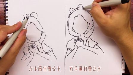 双手同时画白雪公主,结果如何?网友:不忍直视