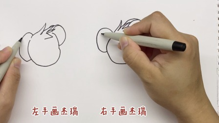 双手同时画老鼠杰瑞,不料左手画得更生动