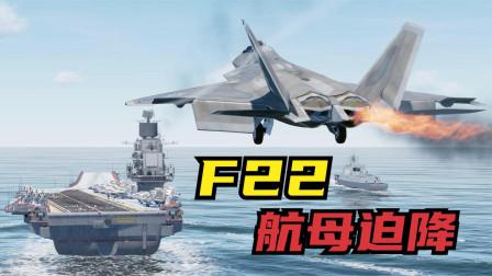 F22空中双发着火,挑战在辽宁舰上迫降!它会成功吗?战争模拟