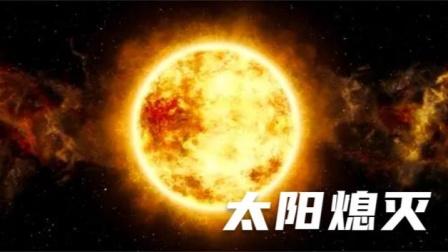 太阳熄灭后,人类多久能感知到?是8分钟?其实是10000年