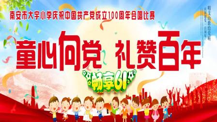 五年二班《我的中国心》--南安市大宇小学庆祝中国共产党成立100周年合唱比赛