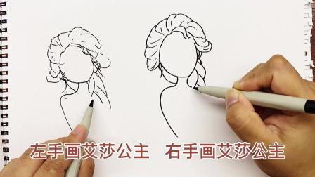 左手挑战右手画艾莎公主,结果如何?太逗了