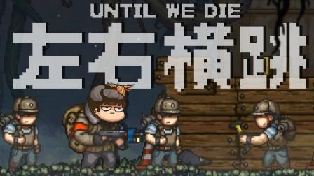 不堵洞的代价丨Until We Die(beta) 试玩