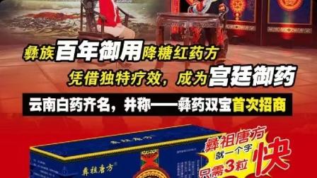彝祖唐方20分(OTC)