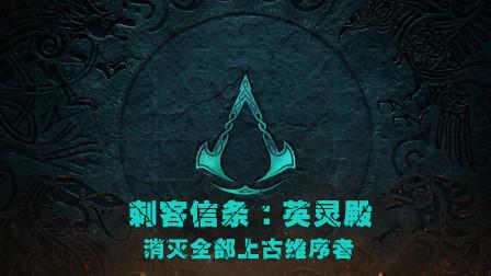 PS4《刺客信条:英灵殿》消灭全部上古维序者(白金撒花)