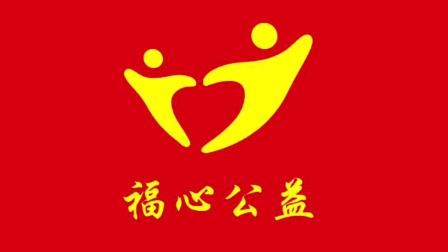 福心公益第二分团共度六一儿童节2021.06.01.