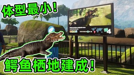 小型鳄鱼栖地建成!这个动物园我好想去!动物园之星