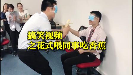 搞笑视频 给同事喂香蕉吃,这配合度,一看就知道平日里感情很好