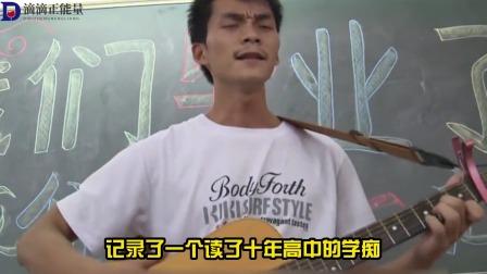 """33岁高考""""钉子户"""",用10年光阴,换来人生彻悟!"""