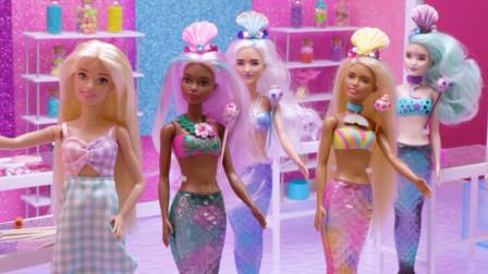芭比和朋友们 梦幻屋之美人鱼手工课