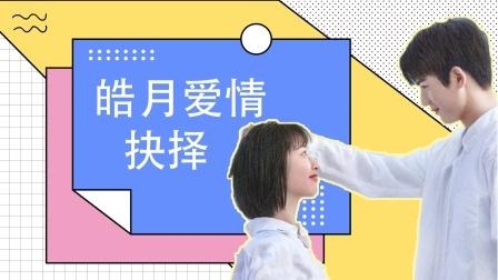 《时光少年》皓月爱情抉择,青梅竹马VS天降系列