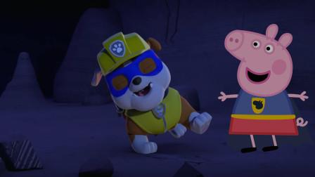 小猪佩奇和汪汪队立大功小砾一起执行任务