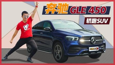 留给自己的答案 试奔驰GLE Coupe