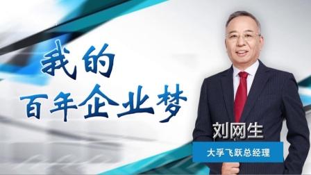 《中国经营者》刘网生:我的百年企业梦