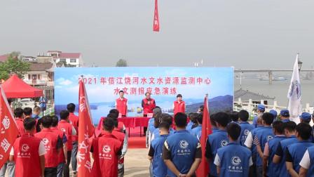 2021年信江饶河水文水资源监测中心水文应急测报演练