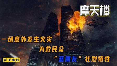 百层大楼突发大火,逆行者们前仆后继,丑陋的人性让人唏嘘