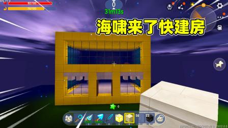 迷你世界海啸来了:小蕾建海底别墅,像极了水帘洞,太牢固了