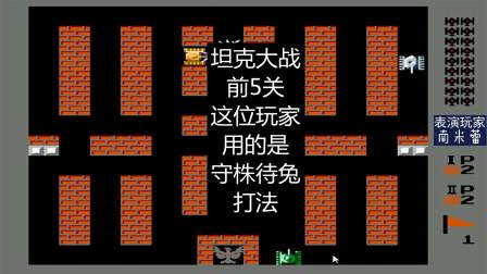 FC坦克大战,前五关,这位玩家用的是守株待兔打法