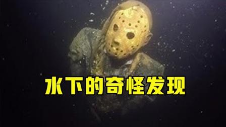 水下的奇怪发现,水底居然藏着一个面具木偶,还会在水底跳舞