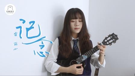 毕业季必学歌曲!〈记念〉尤克里里指弹cover雷雨心 白熊音乐ukulele乌克丽丽