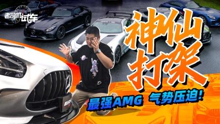 神仙打架!试驾AMG家族顶级赛车,AMG GT R Pro