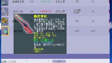 梦幻西游:老王鉴定出两把无级别武器,没有对比就没有伤害啊