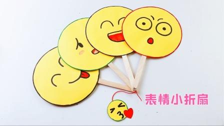 制作有趣的表情小折扇,每个扇面都可爱,凉爽风大好玩