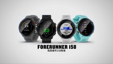 FORERUNNER 158 智能GPS跑步腕表