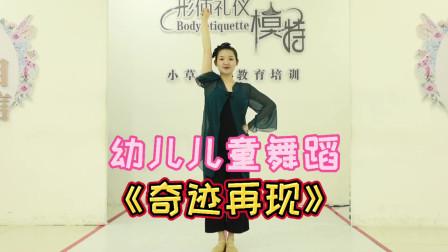 幼儿儿童舞蹈:奥特曼主题曲《奇迹再现》,动感十足,欢快可爱
