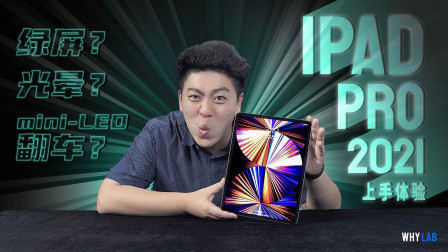 iPad Pro 2021 上手体验:绿屏?光晕?mini-LED 翻车?