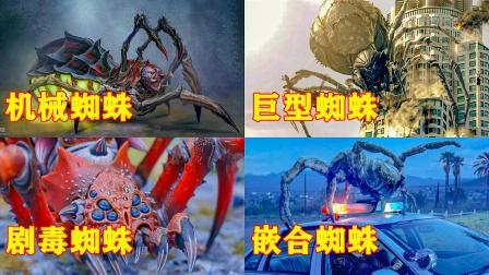 盘点电影中四大巨型蜘蛛,巨型蜘蛛动一动腿整座大楼瞬间倒塌!