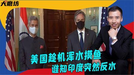 南亚疫情到了最危险关头,美国趁机浑水摸鱼,谁知印度突然反水