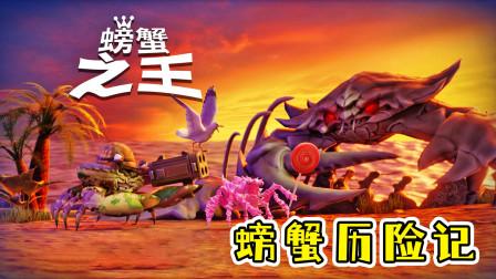 螃蟹之王:阿秋打遍天下无敌手,立志要当螃蟹王
