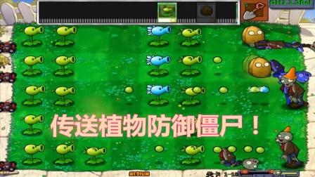 植物大战僵尸GH版:大量僵尸来袭,使用传送植物