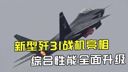 """新型歼31战机亮相,综合性能全面升级,这次能否成功""""转正""""?"""