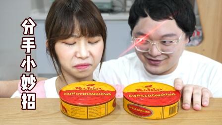 鲱鱼+臭豆腐+螺蛳粉!以臭制臭绝美,小两口直接干一盒