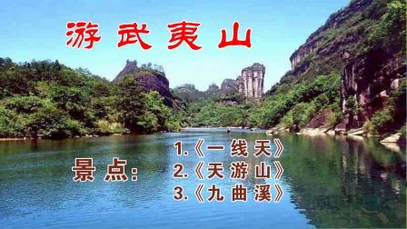 走遍中国《印象武夷山》(配音)