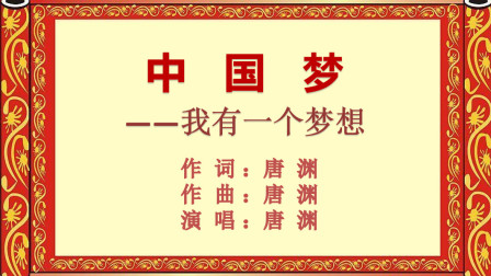中国梦:唐渊词曲唱诵书,歌词内涵丰富,曲调气势恢宏,书法烘托