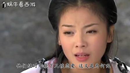 孙悟空到了凤仙郡后才明白,神仙为啥不让谈恋爱