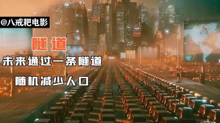 未来人口过多,为控制人数,交通隧道每天随机关闭并灭掉被关的人