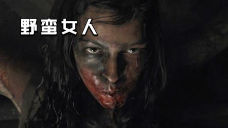 男人捕获野生狼女,并驯化她做小妾,恐怖片《野蛮女人》