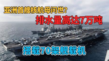 亚洲首艘核动力航母即将问世?排水量高达7万吨,搭载70架舰载机